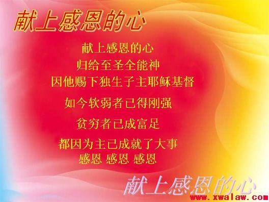 见证主耶稣基督)  (诗歌:献上感恩的心)  (荣耀归给至高