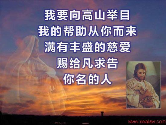 基督教歌曲 赞美诗歌