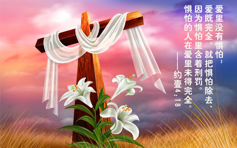 Image result for 约一4:18
